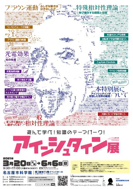 ノーベル賞受賞100年記念「アインシュタイン展」