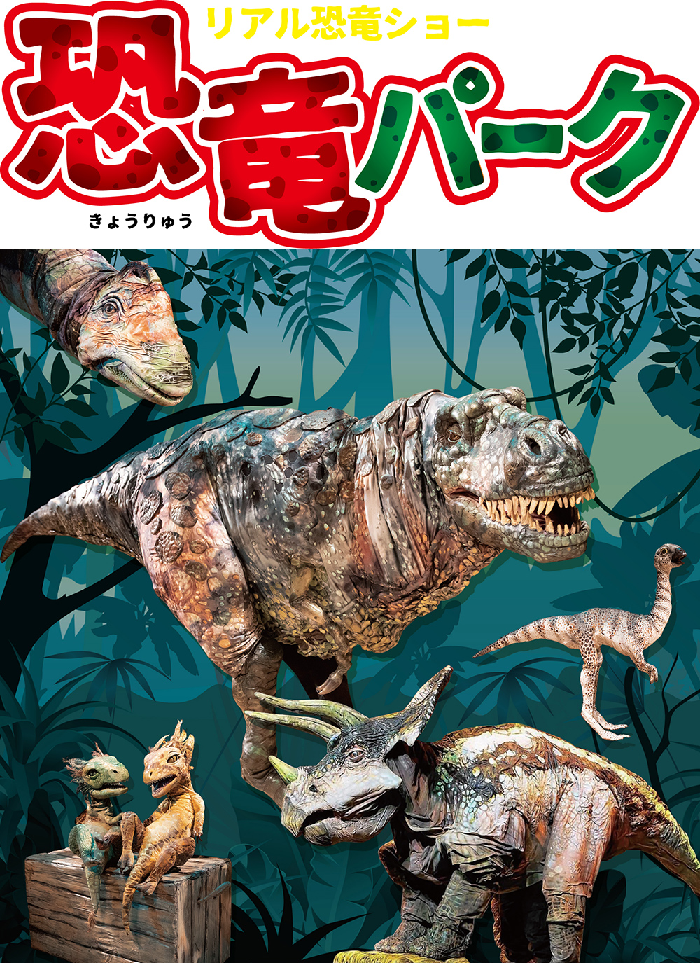 <font color=orange>【優待価格】</font>リアル恐竜ショー 恐竜パーク