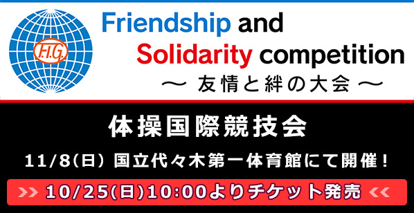 Friendship and Solidarity Competition
