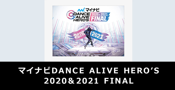 マイナビDANCE ALIVE HERO'S 2020&2021 FINAL