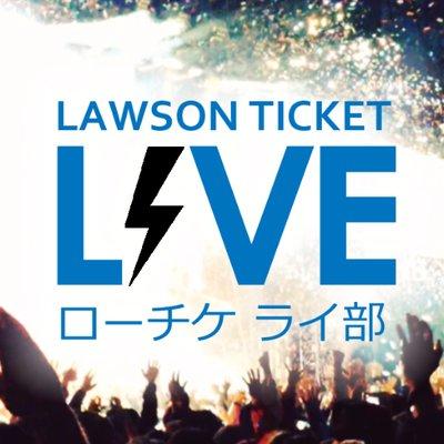 ローチケ ライ部(LIVE