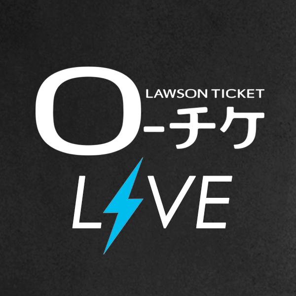 ローチケ ライブ(LIVE)
