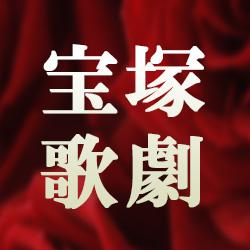 演劇 宝塚歌劇