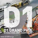 スポーツ モーター D1 GRAND PRIX