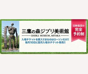 イベント 三鷹の森ジブリ美術館
