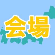 〔会場情報〕福岡市民体育館