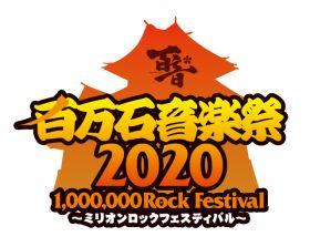 百万石音楽祭2020~ミリオンロックフェスティバル~