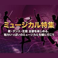 演劇_ミュージカル『ミュージカル特集』