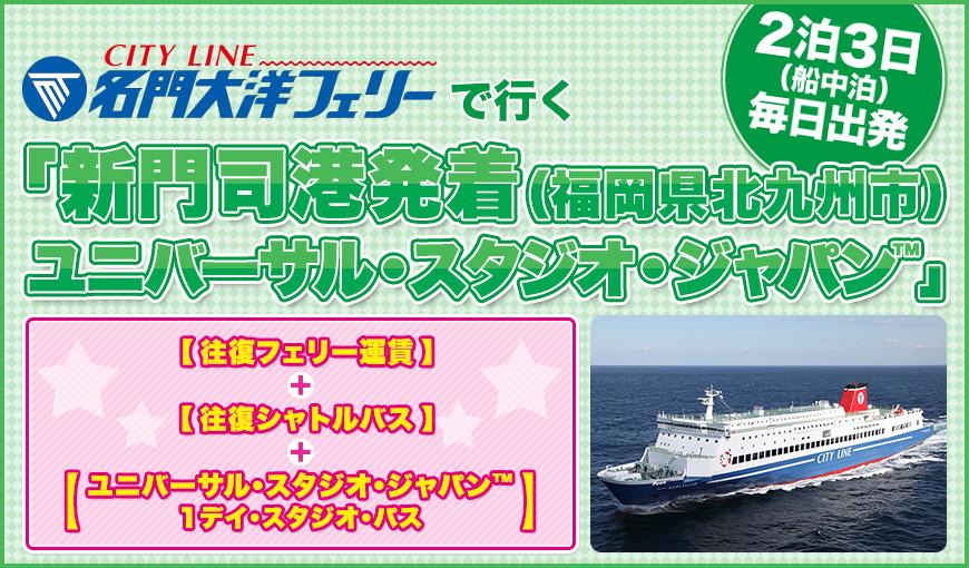 名門大洋フェリーで行くユニバーサル・スタジオ・ジャパン™への旅