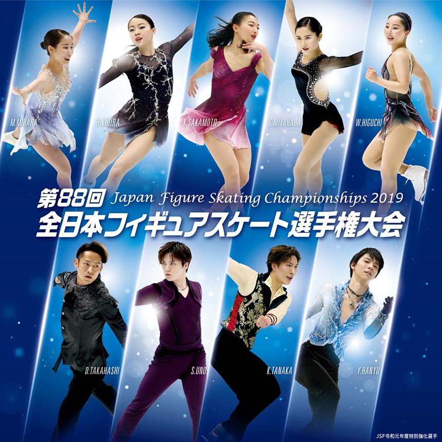 スポーツ 全日本フィギュアスケート選手権大会