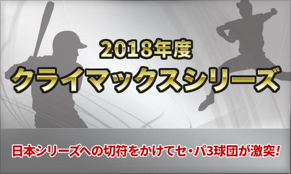 スポーツ 野球 広島カープ CS