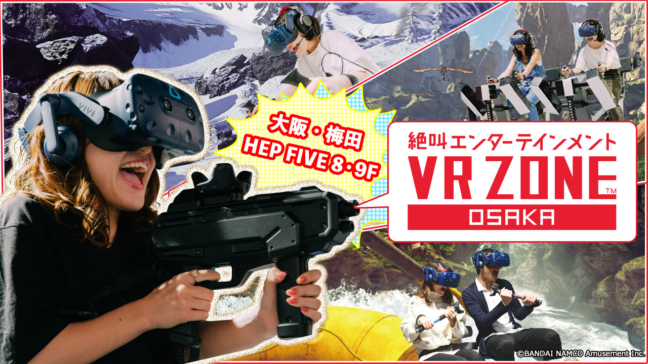 絶叫エンターテインメント VR ZONE OSAKA