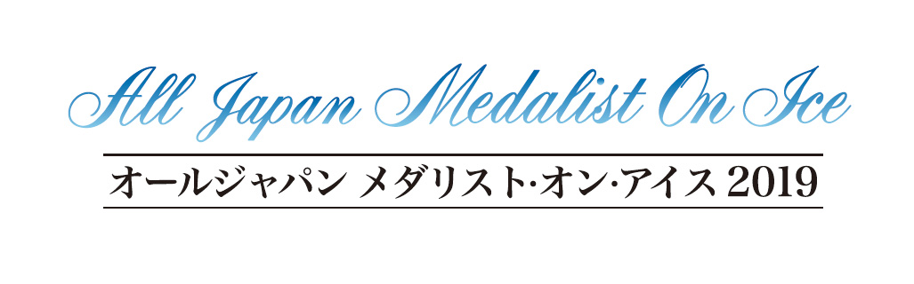 スポーツ フィギュアスケート オールジャパン メダリスト・オン・アイス 2019