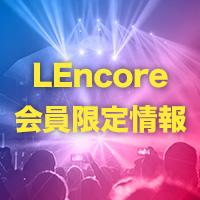 LEncore会員限情報