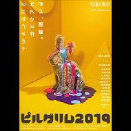 演劇_虚構の劇団 第14回公演『ピルグリム2019』