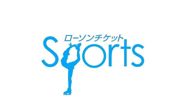 スポーツ ファンタジー・オン・アイス