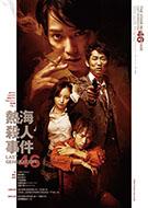 演劇_『熱海殺人事件』LAST GENERATION 46