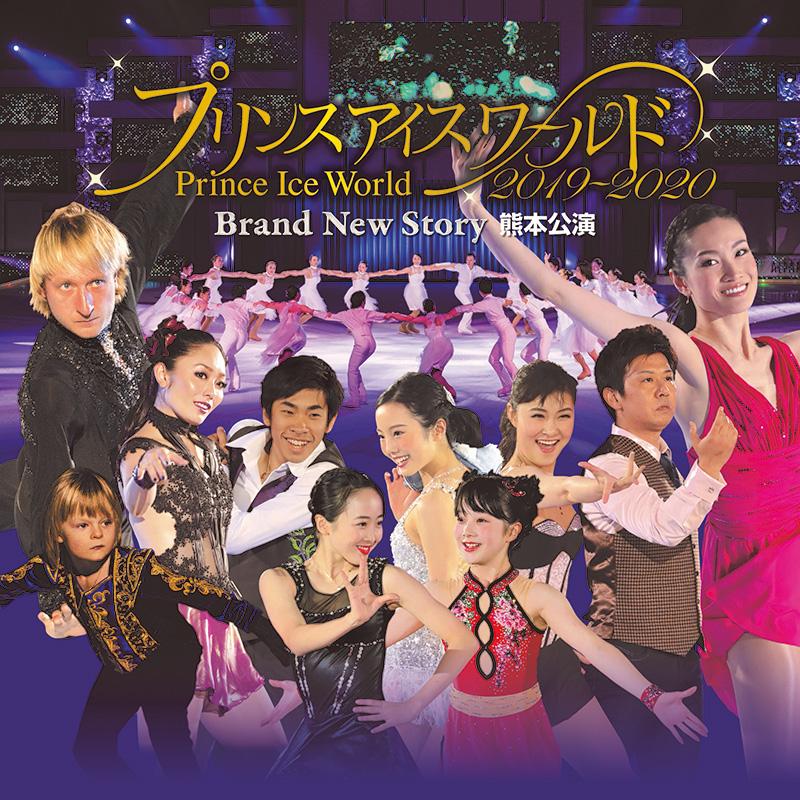 スポーツ プリンスアイスワールド2019-2020 ~Brand New Story~ 熊本公演