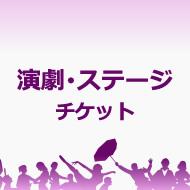 演劇_舞台 信長の野望・大志 夢幻 ~本能寺の変~