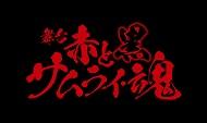 演劇_舞台「赤と黒 サムライ・魂」 愛知公演