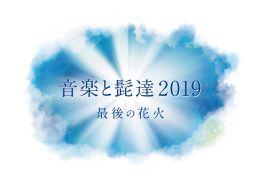 音楽と髭達2019 - 最後の花火 -
