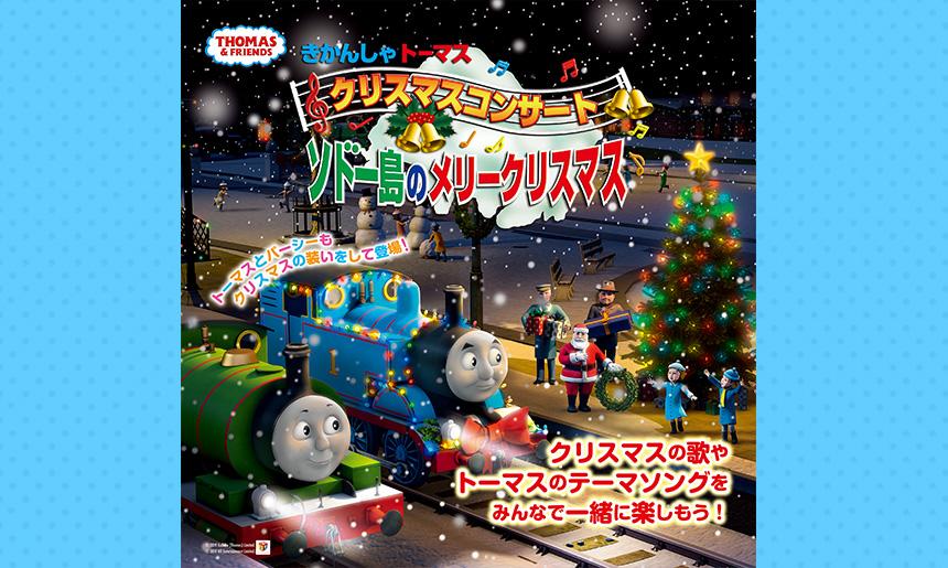 きかんしゃトーマス クリスマスコンサート ソドー島のメリークリスマス