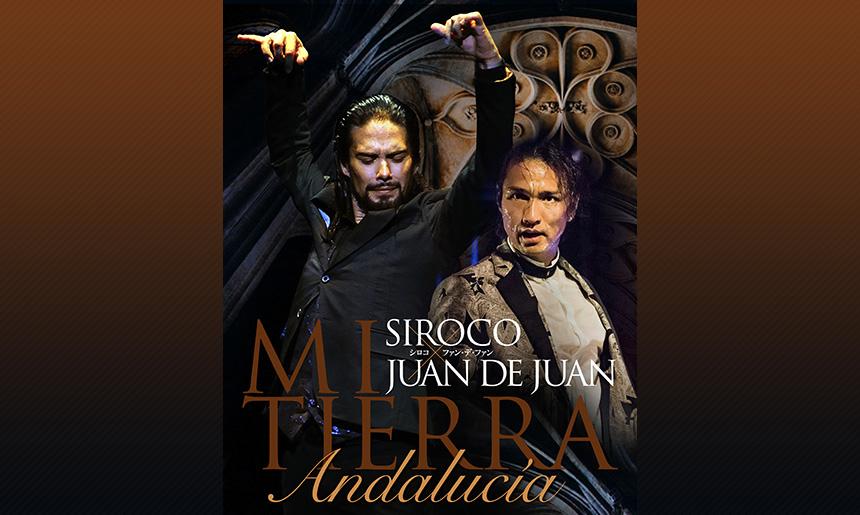 SIROCO×JUAN DE JUAN 舞台フラメンコ~私の地アンダルシア