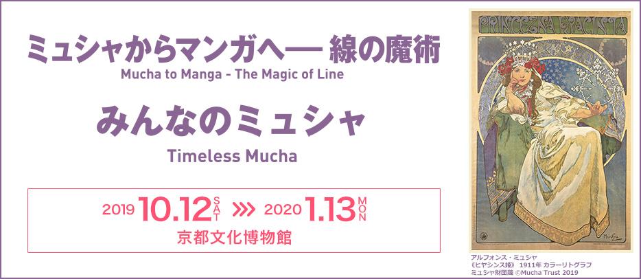 みんなのミュシャ ミュシャからマンガへ ━━ 線の魔術とは(京都)