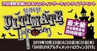 SHIBUYAアルティメットハロウィン2019