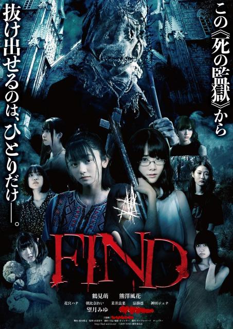 映画「FIND」完成披露上映会