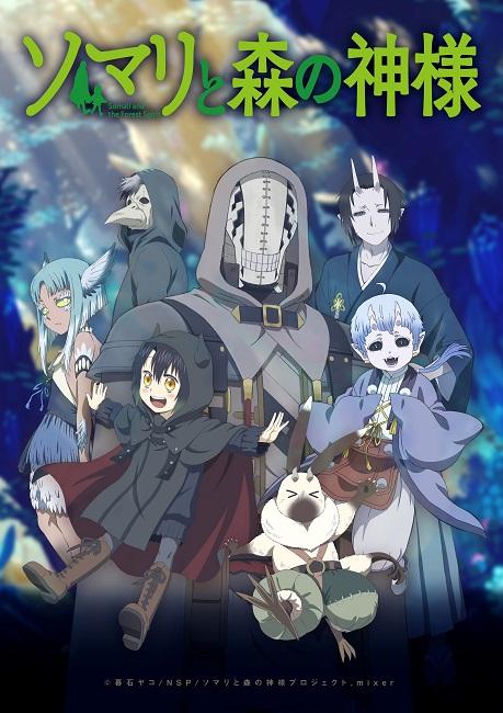 TVアニメ「ソマリと森の神様」プレミアム先行上映会
