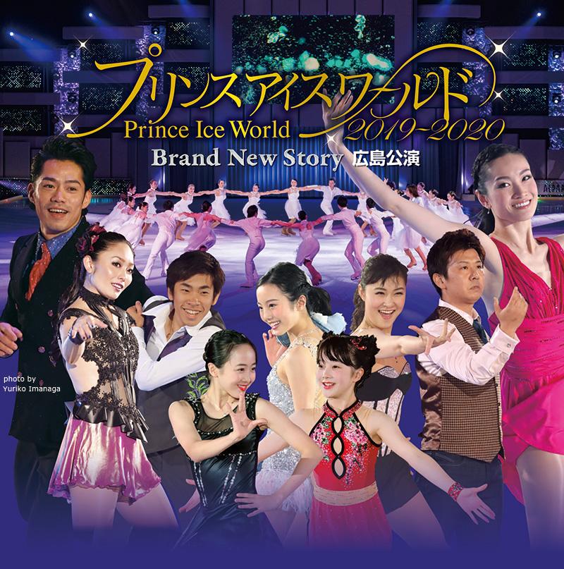 スポーツ プリンスアイスワールド2019-2020 ~Brand New Story~ 広島公演