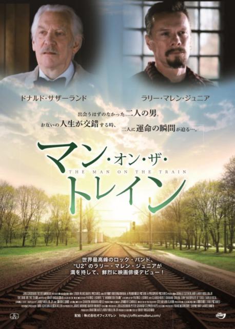 映画『マン・オン・ザ・トレイン』特別上映会