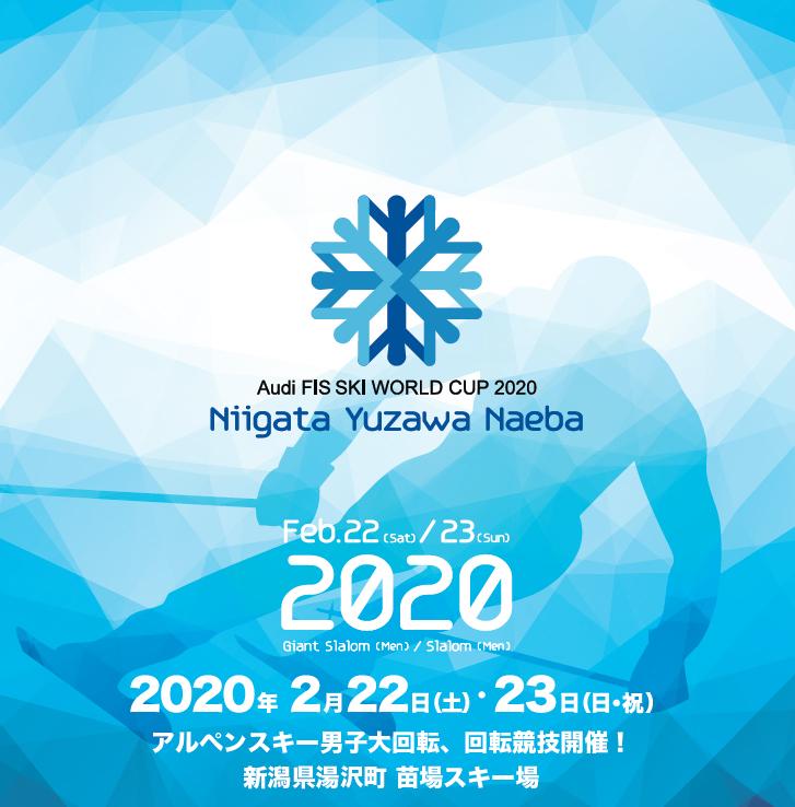 スポーツ アルペンスキー ワールドカップ 2020 にいがた湯沢苗場大会