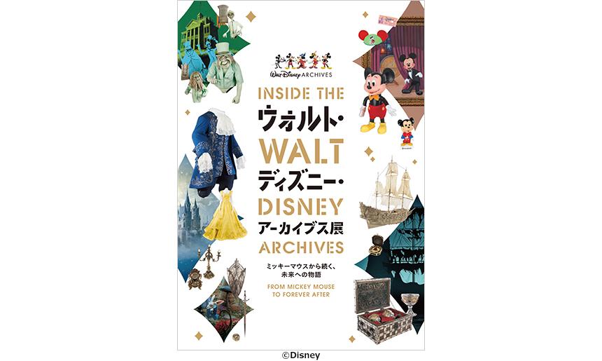 ウォルト・ディズニー・アーカイブス展~ミッキーマウスから続く、未来への物語~(名古屋、静岡)
