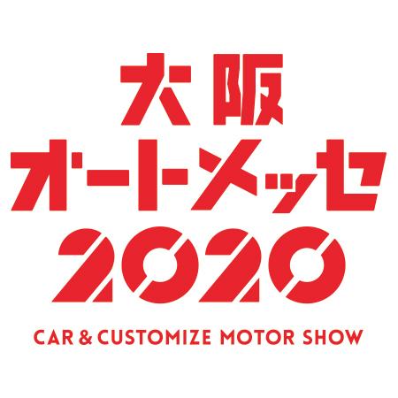 第24回 大阪オートメッセ2020