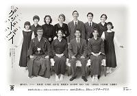 演劇 KERA CROSS 第二弾『グッドバイ』