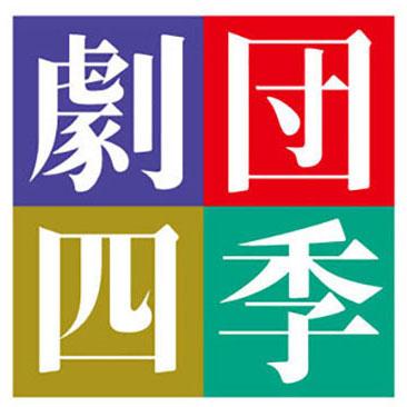 演劇 劇団四季