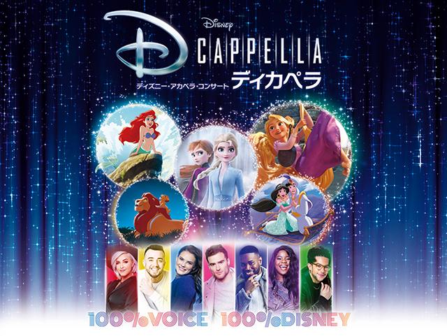 ディカペラ ディズニー2020