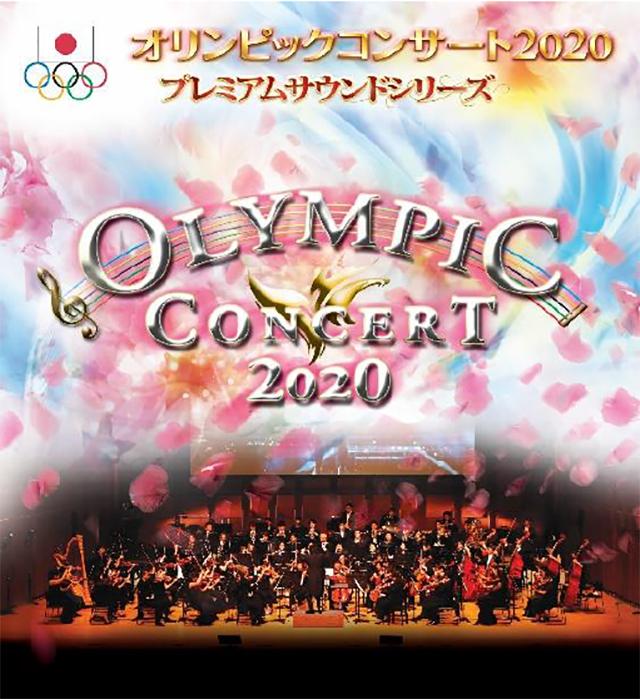 オリンピックコンサート2020