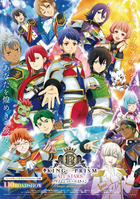 「KING OF PRISM ALL STARS -プリズムショー☆ベストテン-」一条シン&如月ルヰ生誕祭 舞台挨拶付上映会