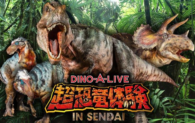 DINO-A-LIVE 超恐竜体験 IN SENDAI