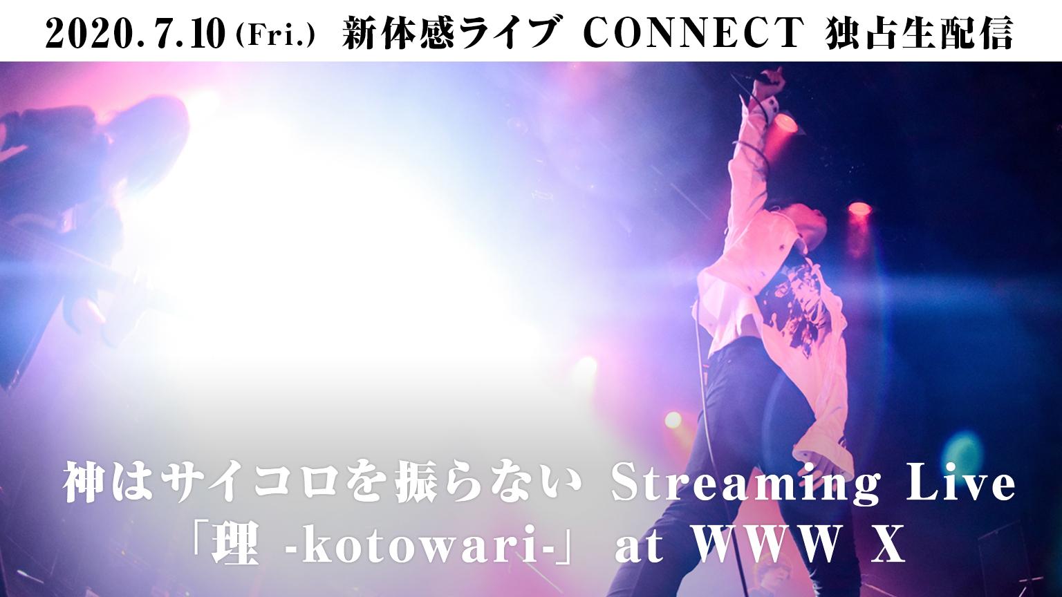 神はサイコロを振らないStreaming Live「理- kotowari-」at WWW X