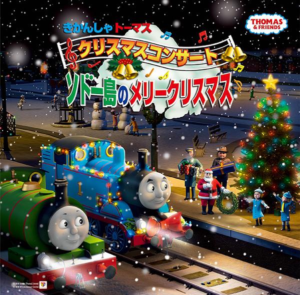 きかんしゃトーマス クリスマスコンサート ソドー島のメリークリスマス(葛飾公演)