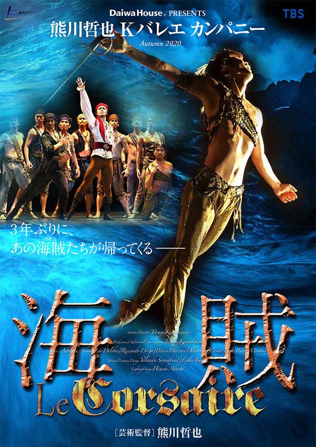 熊川哲也 Kバレエ カンパニーAutumn 2020「海賊」【配信】
