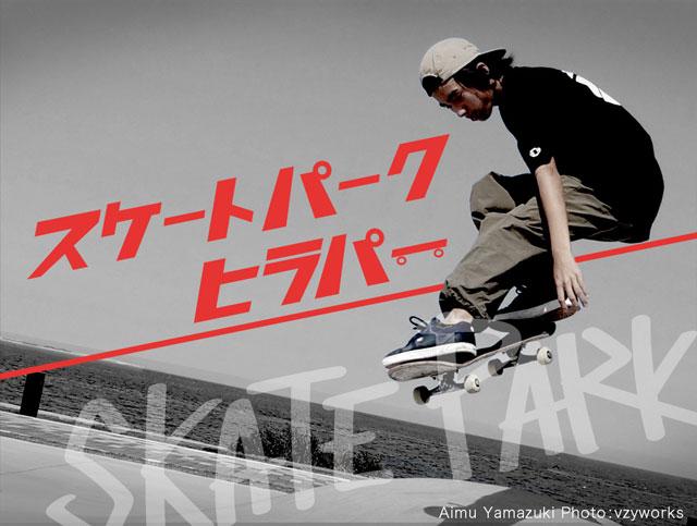 スケートパーク「ヒラパー」