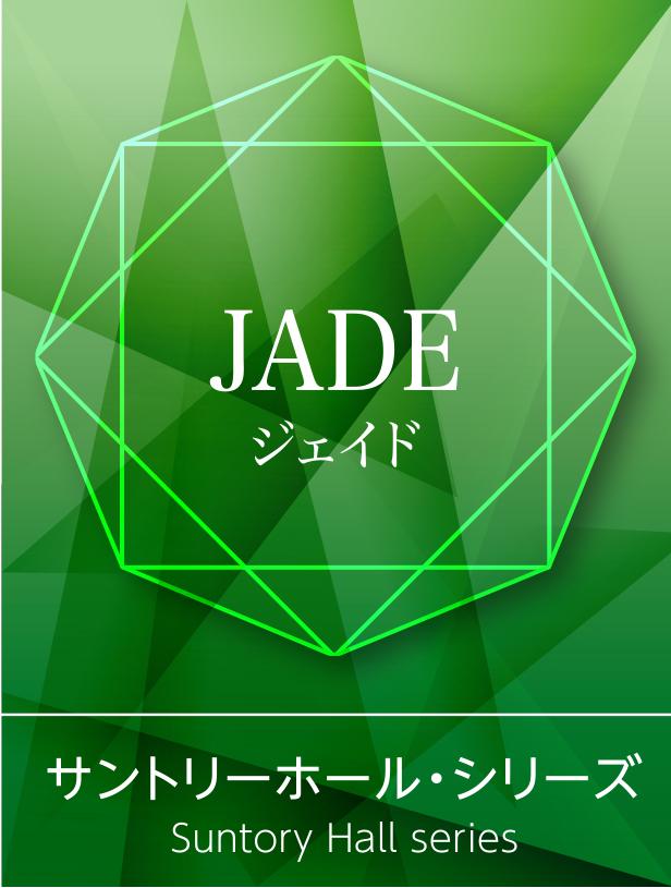 新日本フィルハーモニー交響楽団 定期演奏会 ジェイド <サントリーホール・シリーズ>