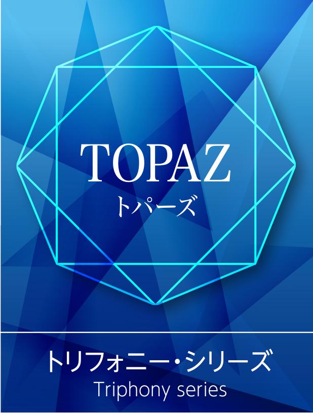 新日本フィルハーモニー交響楽団 定期演奏会 トパーズ <トリフォニー・シリーズ>