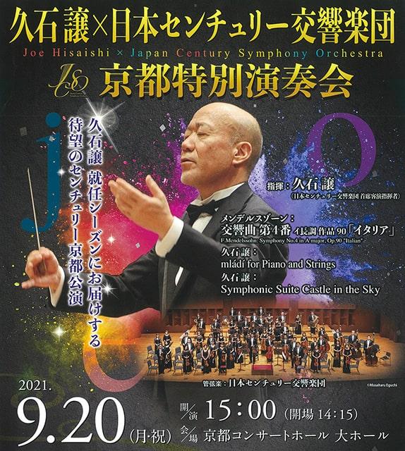 日本センチュリー交響楽団 京都特別演奏会