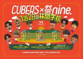 【配信】CUBERS×祭nine. 1泊2日の林間学校
